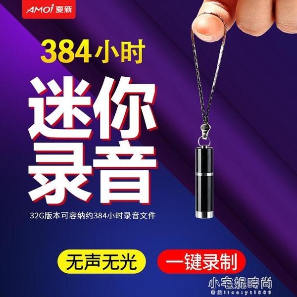 錄音筆專業高清遠距降噪女學生聲控小上課用器大容量隨身  【全館免運】