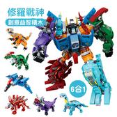 啟蒙積木-修羅戰神6合1恐龍機器人 玩具 積木 組合機器人