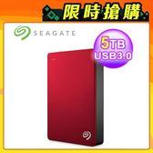 【Seagate 希捷】Backup Plus 5TB 2.5吋行動硬碟(紅)