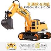 雙鷹超大型合金遙控挖掘機電動挖機兒童玩具充電挖土機工程車男孩 NMS名購新品