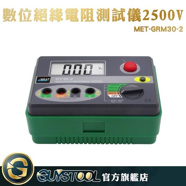 GUYSTOOL  MET-GRM30-2 電阻計 數位絕緣電阻測試儀2500V 防雷接地儀 地阻 電路保護功能