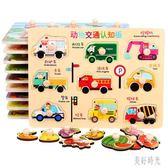 幼兒童手抓板拼圖0-3-6歲幼兒園寶寶早教益智拼板木制鑲嵌板玩具 aj3572『美好時光』
