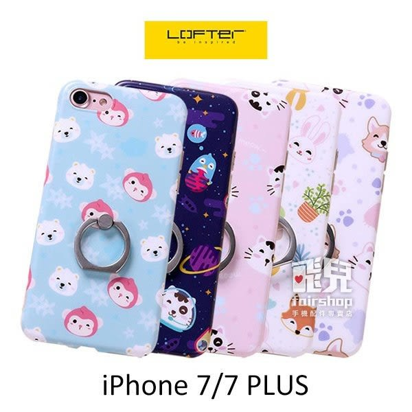 【妃凡】LOFTer iPhone 7/7 PLUS 指環手機套 手機殼 保護殼 保護套 支架 i7 i7+ (K)