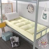 加厚10cm軟床墊學生宿舍單人床0.9m寢室上下鋪床褥子1米1.2m1.5米【限時八折】