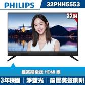 限時殺▼送HDMI線★PHILIPS飛利浦 32吋液晶顯示器+視訊盒32PHH5553