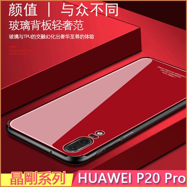 晶剛系列 華為 HUAWEI P20 Pro 手機殼 鋼化玻璃後蓋 nova 3e 保護殼 防摔 手機套 矽膠軟邊 保護套