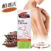 【新品體驗66折】Palmers帕瑪氏 美胸緊緻霜125g(豐潤美型-全效升級配方) 有效提升98%女性肌膚彈性