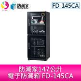 分期零利率 防潮家147公升電子防潮箱 FD-145CA