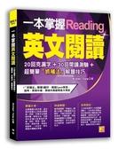 (二手書)一本掌握英文閱讀:20回克漏字+30回閱讀測驗+超簡單「抓補法」解題技巧