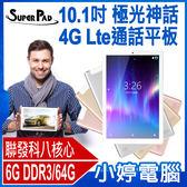 【免運+24期零利率】福利品出清 SuperPad 極光神話 10.1吋 4G Lte通話平板 聯發科八核心