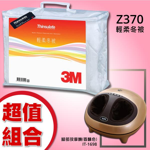【熱賣商品組合】3M Z370 輕柔冬被+IT-1698 腳部按摩機(香檳色)/足部按摩/揉捏/被子/舒緩痠痛/按摩