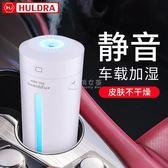 車載汽車空氣器 加濕器香薰噴霧消除異味汽車內用迷你氧吧 俏女孩