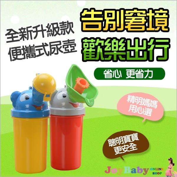 兒童小便斗寶寶外出便攜式尿壺-男女寶寶接尿器小尿斗夜壺-JoyBaby