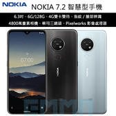 【送玻保】NOKIA 7.2 6.3吋 6G/128G 4G雙卡 3500mAh 蔡司認證三鏡頭 4800萬畫素 臉部解鎖 智慧型手機