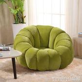 懶人沙發 創意個性懶人南瓜沙發 客廳休閒躺椅卡通臥室陽台單人小沙發 JD  晶彩生活