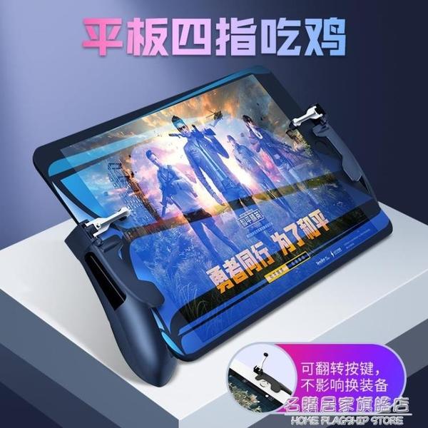 ipad吃雞神器平板電腦刺激戰場蘋果專用mini手機pad手游輔助精英游戲手柄 名購新品