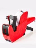 打碼機 打價機標價機打價器超市價簽打價格標簽機打碼器全自動打碼機標價貼手持打印機