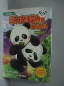 【書寶二手書T7/兒童文學_MOY】頑皮貓熊歷險記-可愛貓熊歡樂又刺激的荒野冒險_黃耀傑