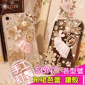 SONY Xperia1 II Xperia5 II Xperia10 Plus Xperia5 XZ3 手機殼 水鑽殼 客製化 訂做 布裙芭蕾