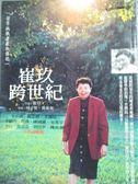 【書寶二手書T2/傳記_LNW】崔玖跨世紀_崔玖