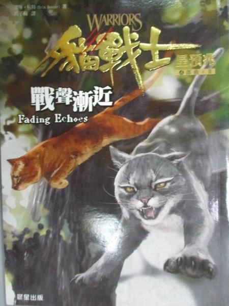 【書寶二手書T9/一般小說_CL5】貓戰士四部曲星預兆之二:戰聲漸近_艾琳.杭特