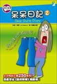 (二手書)呆呆日記2我的褲子也有祕密!
