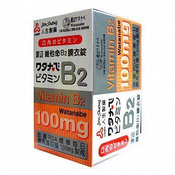 人生製藥 渡邊 維他命B2 膜衣錠 (60錠 / 單瓶)【杏一】