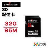 【和信嘉】Sharpen 銳仁 SDHC 600X 32GB 95MB/s 記憶卡 台灣湧蓮公司貨