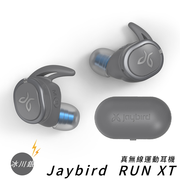 【現貨供應】真無線運動耳機 Jaybird-RUN XT 冰川銀 藍芽 真無線  防水防汗 高音質 運動耳機