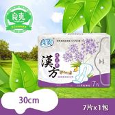 【良爽 純天然漢方】超薄透氣衛生棉-夜用型(30cm/7片x1包)