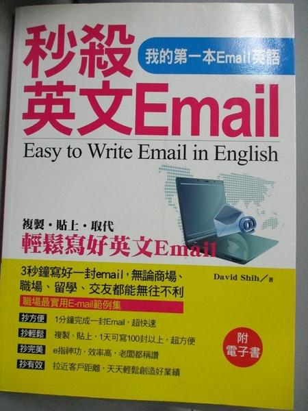 【書寶二手書T3/語言學習_DBP】秒殺英文Email:我的第一本Email英語_David Shih