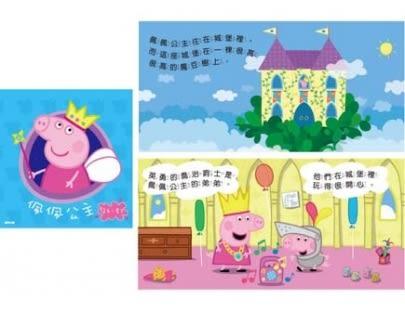 2/8到貨 粉紅豬小妹 童話故事 隨身小書本 Peppa Pig童書