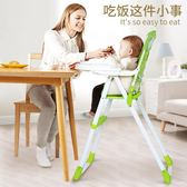 餐椅可折疊便攜式嬰兒吃飯餐桌椅椅兒童餐椅寶寶椅子HD免運直出 交換禮物