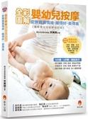 全彩圖解嬰幼兒按摩:安撫寶寶情緒.睡得好.長得高〔附寶寶成長&按...【城邦讀書花園】