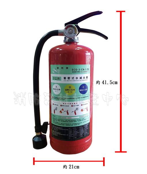 消防器材批發中心 水滅火器3L/10型 消防署認證