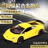 蘭博基尼跑車合金模型1:32仿真跑車男孩玩具車寶馬賽車回力小汽車 ciyo 黛雅