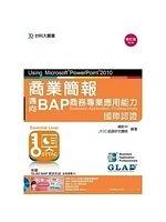 二手書 商業簡報Using Microsoft® PowerPoint® 2010 - 邁向BAP商務專業應用能力國際認 R2Y 9789863088431
