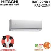 【HITACHI日立】3-5坪 變頻分離式冷暖冷氣 RAC-22NK1 / RAS-22NF 免運費 送基本安裝