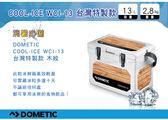 MyRack ~新品 79 折~DOMETIC COOL ICE WCI 13  限定款木