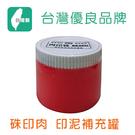 雙錢牌 硃印肉 400g /罐 適用朱肉...