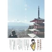 日本一人旅