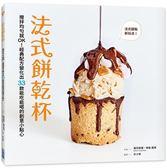 法式餅乾杯:攪拌均勻就OK!經典配方變化出33款能吃能喝的創意小點心