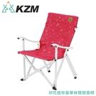 【KAZMI 韓國 KZM 印花迷你豪華休閒摺疊椅《紅》】K20T1C020/露營椅/導演椅/摺疊椅/休閒椅