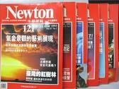 【書寶二手書T6/雜誌期刊_QKS】牛頓_121~130期間_共6本合售_台灣的紅樹林等