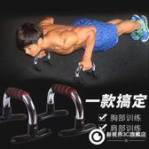 俯臥撐支架男建健身器材家用鍛練胸肌臂肌S型府俯臥撐輪腹肌訓練