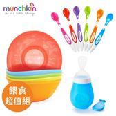 munchkin滿趣健-二階段餵食餐具組-藍(擠壓式餵食湯匙-藍+安全彩色學習湯匙6入+繽紛碗5入)