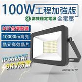 爆亮! 100W LED 防水厚款 探照燈 工程版 投光燈 舞台燈 (30W 50W 200W) X-LIGHTING