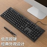鍵盤 鍵盤臺式電腦家用機械手感外接鍵盤鼠標套裝筆記本USB有線防水靜音【快速出貨八折搶購】