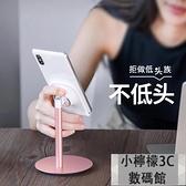 手機支架桌面懶人平板電腦升降托架家用可調節品牌【小檸檬3C數碼館】