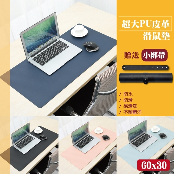 【04948】 高質感超大PU皮質桌墊 60*30 桌墊 滑鼠墊 超大滑鼠墊 辦公桌墊 電腦桌墊 鍵盤墊 防水桌墊
